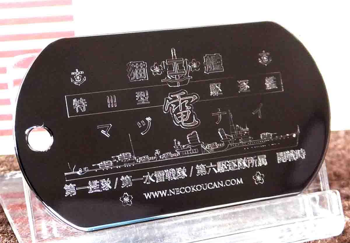 特型Ⅲ駆逐艦「電」近日、発売いたします!