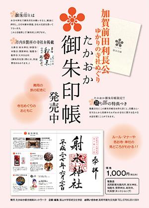 加賀前田利長公ゆかりの寺社めぐり たかおか御朱印帳が好評発売中!