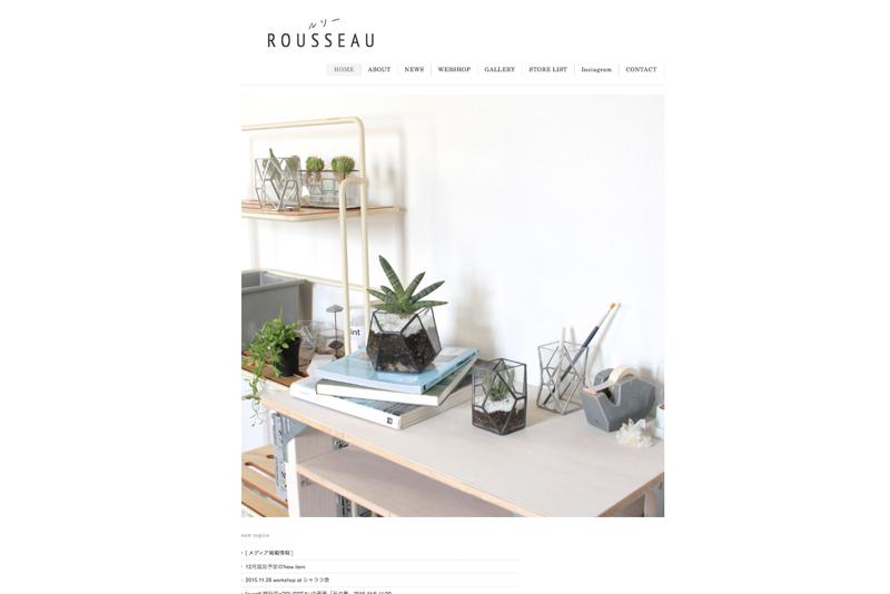 ROUSSEAU公式サイトオープン
