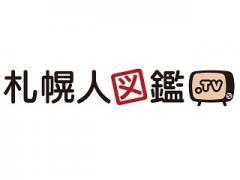 ARMEDEJETの中の人・奈良知佳が、J:COM札幌「札幌人図鑑」で紹介されます