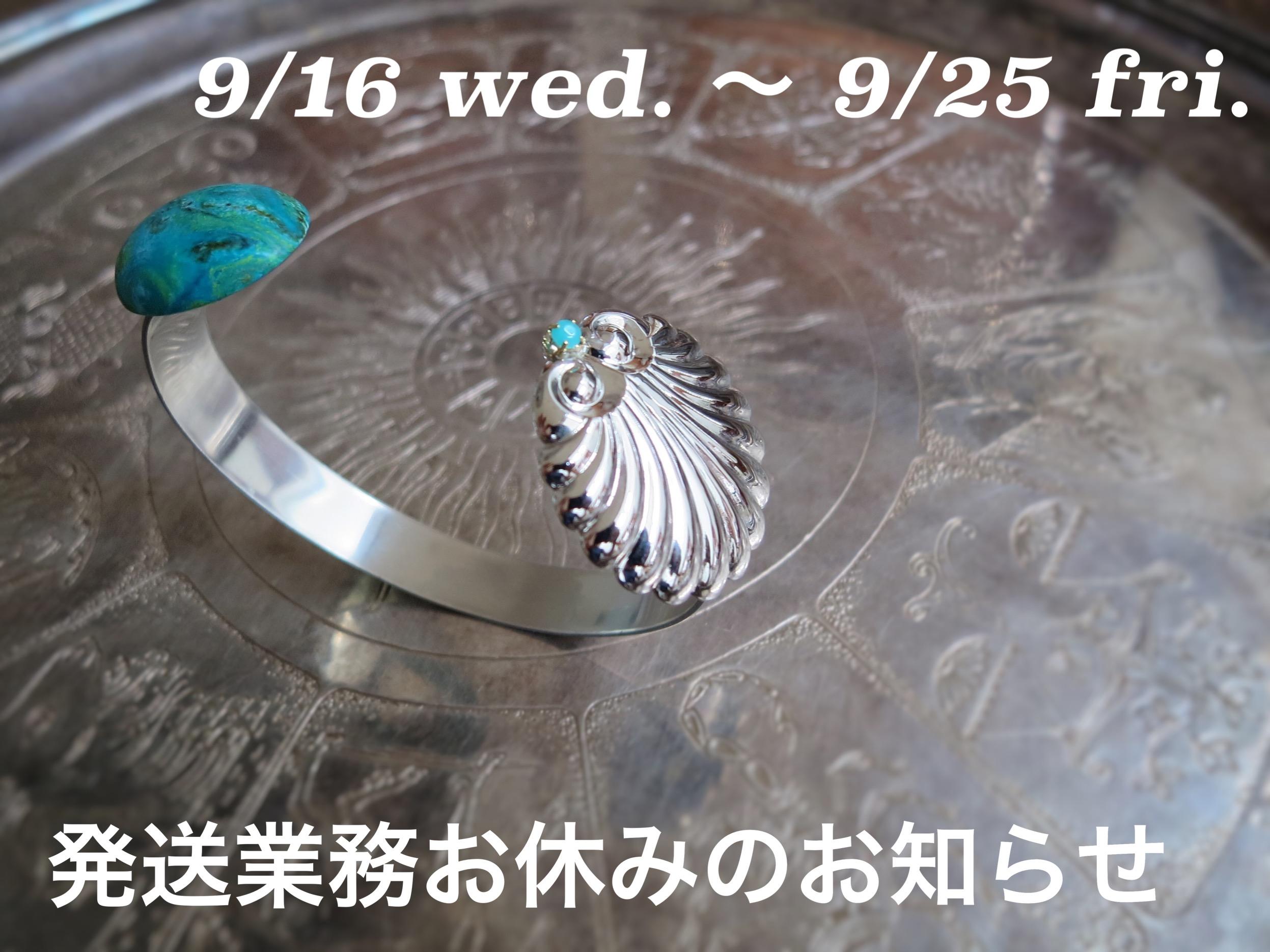 【9/16(水) ~ 9/25(金)は発送業務をお休みします】