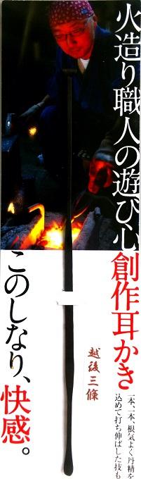 """日本の伝統の技""""和釘""""を打つ職人がつくりだす 鍛冶屋の耳かき 独特のしなりが耳にフィット"""