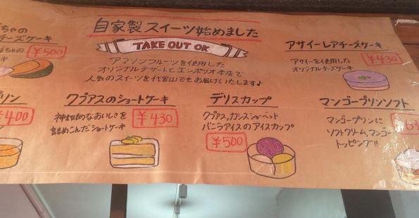 TAKE OUT OK!本店デザートが登場!他ではあまり見られないクプアスやアサイーを使ったケーキも