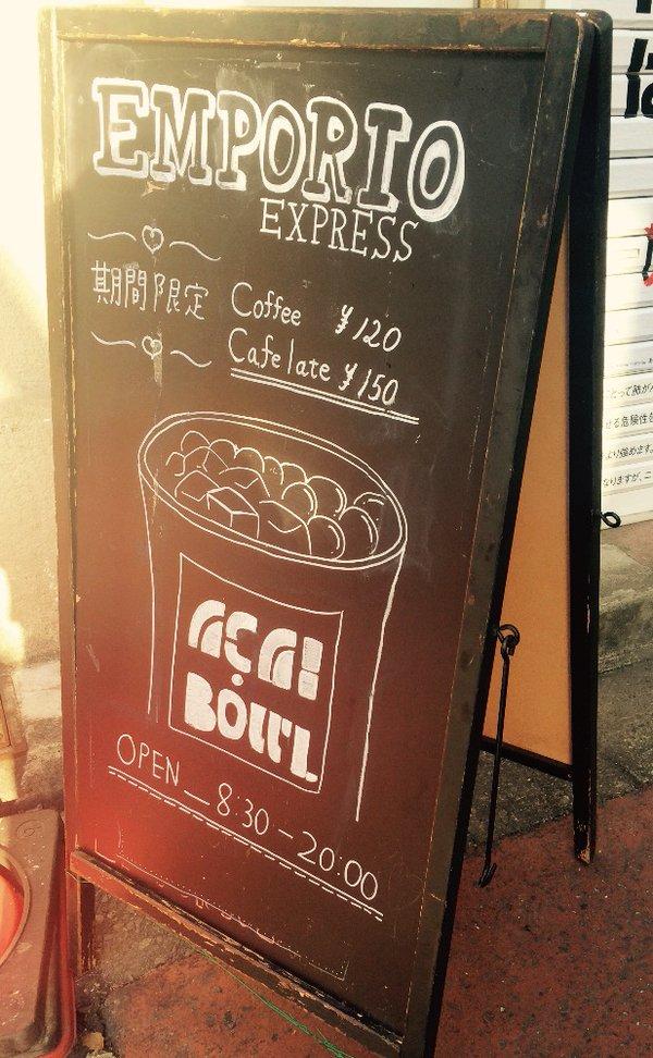 【店舗にて】コーヒーとカフェラテが期間限定価格にて販売中です