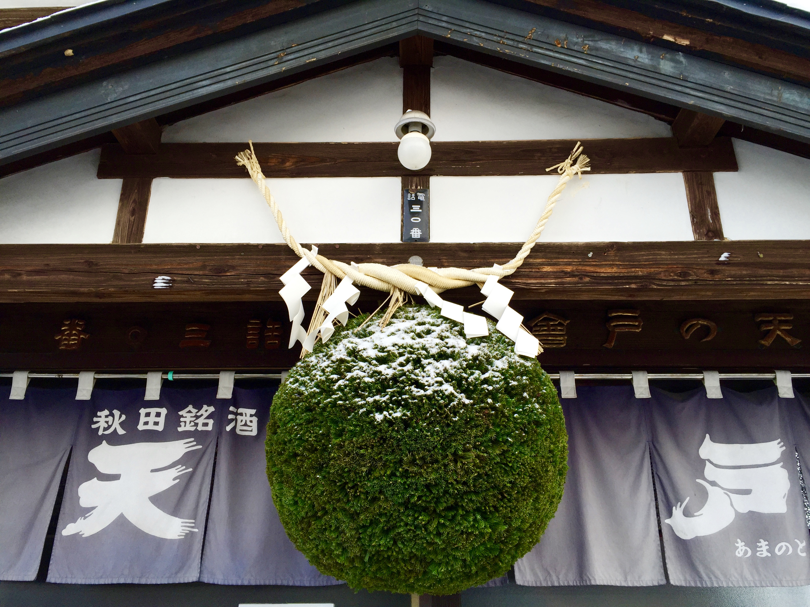 新潟燕三条の純金の器と、秋田純米酒蔵の最高峰美酒の煌めきペア
