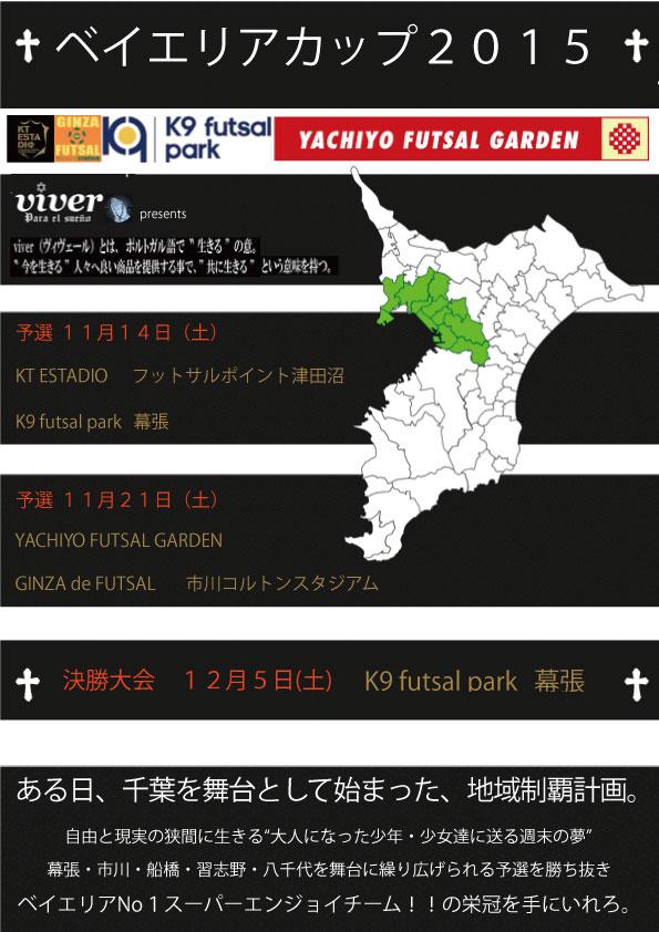 ★ベイエリアカップ2015協賛のお知らせ★