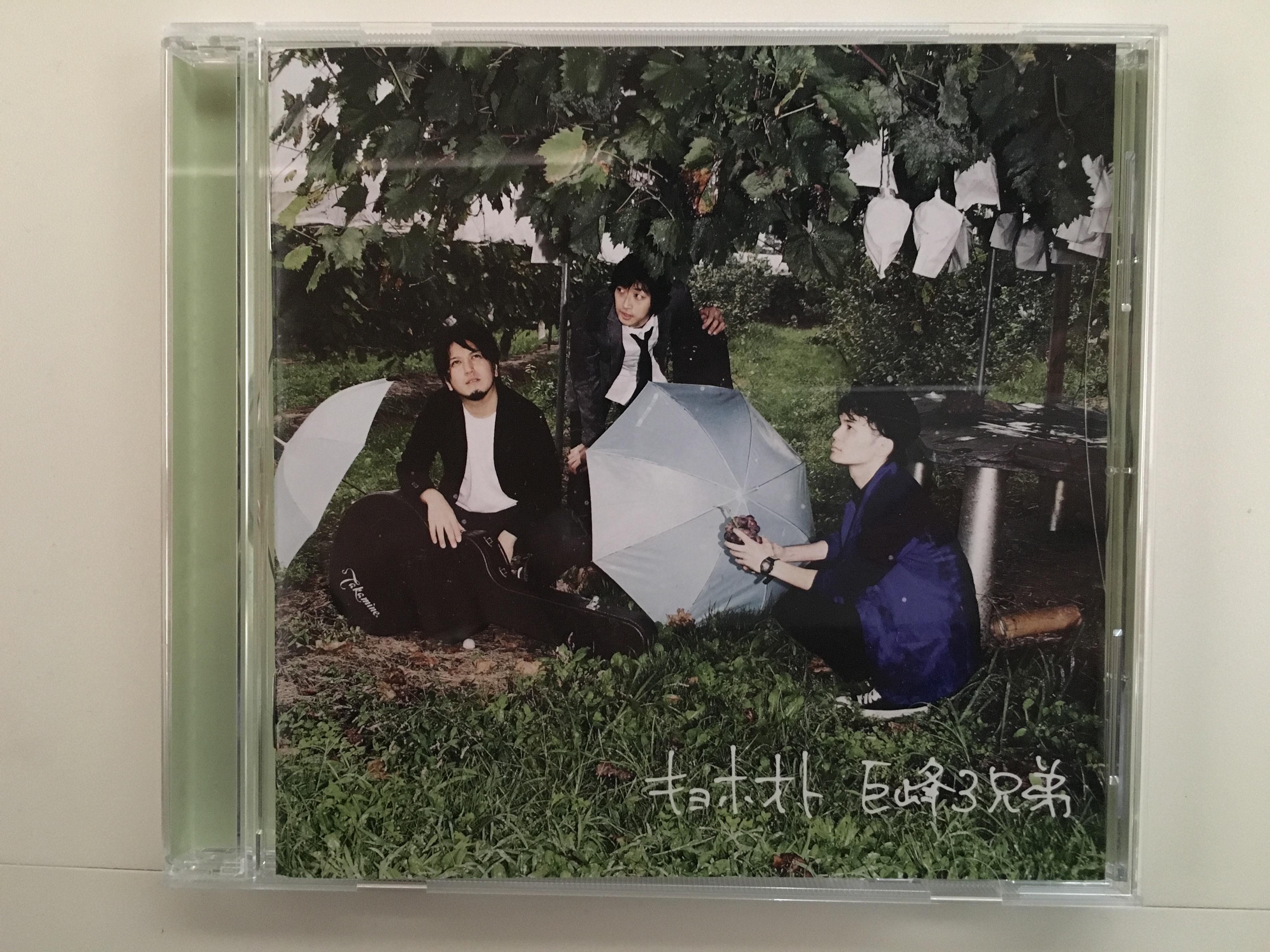 巨峰3兄弟さんCDリリース