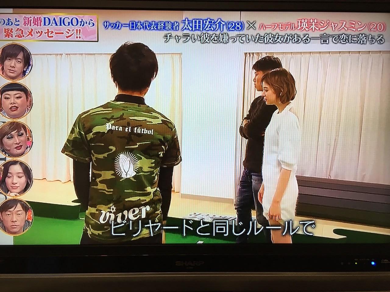 TBS「ラストキス〜最後にキスするデート〜」
