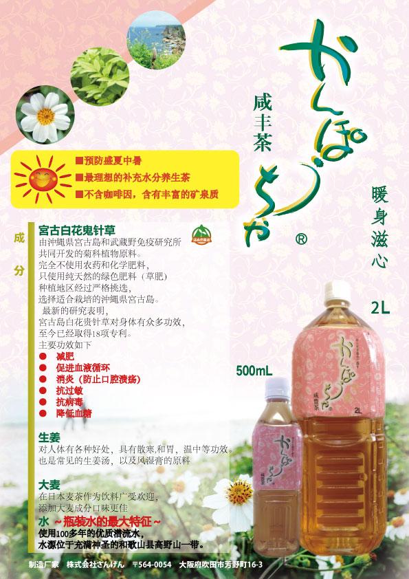 かんぽう茶ペットボトル中国語バージョンちらしができました!