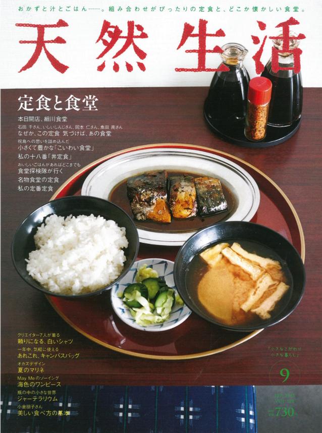 雑誌掲載情報+++「天然生活9月号」