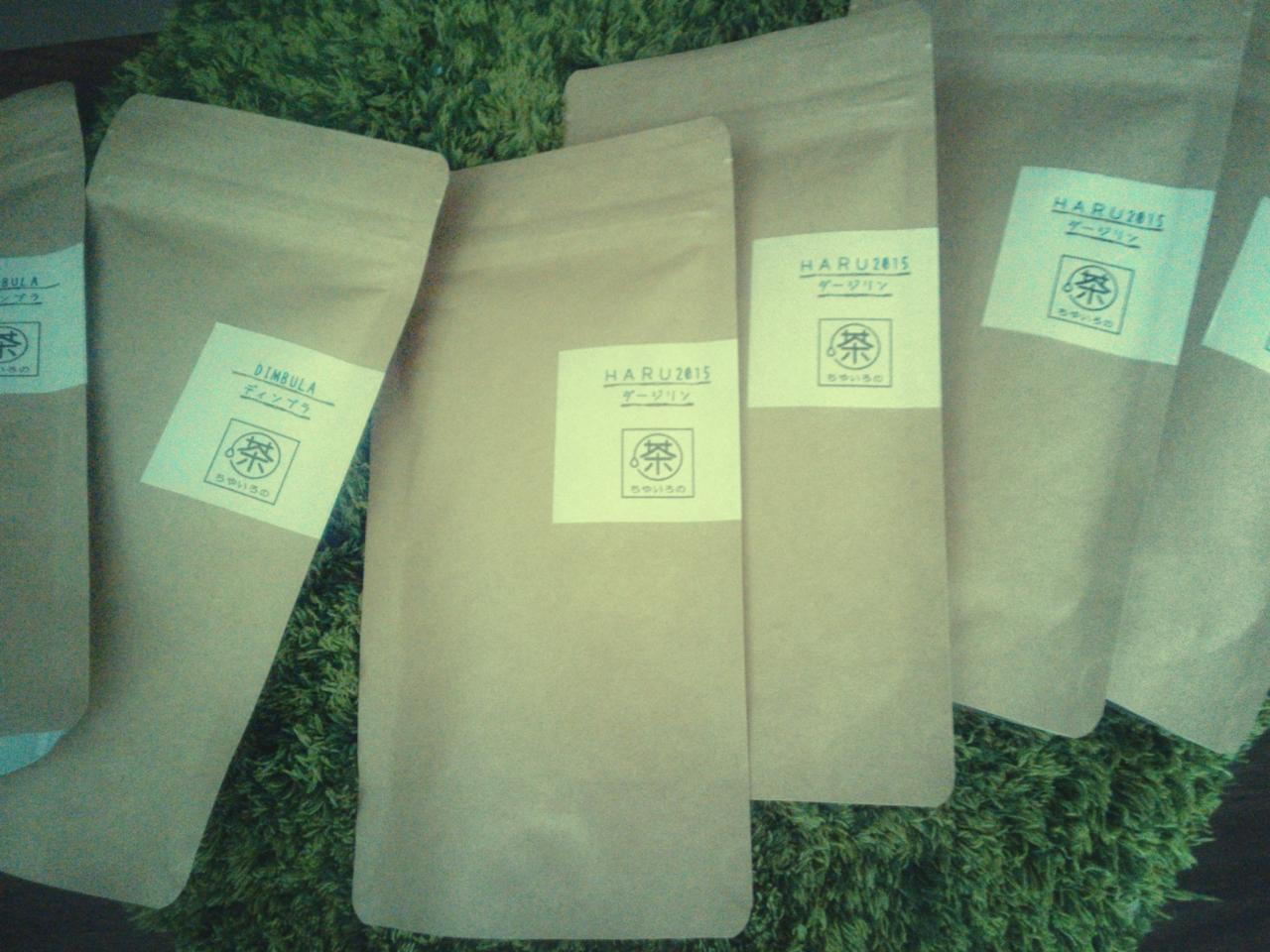 ちゃいろの茶-紅茶は、こんなパッケージです