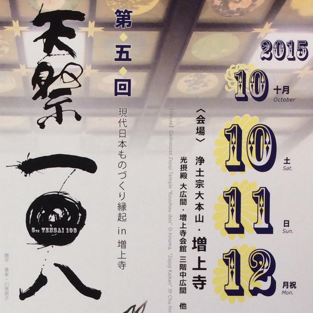 東京タワーのお膝元にある増上寺にて『天祭一〇八2015』に出品いたします!