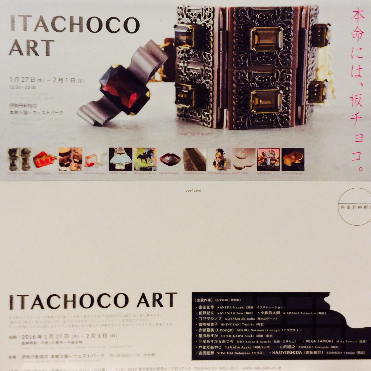 「ITACHOCO ART」