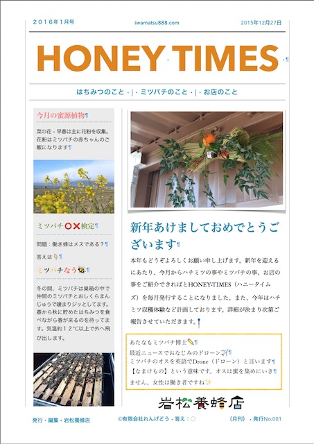 HONEY TIMES #01 January2016