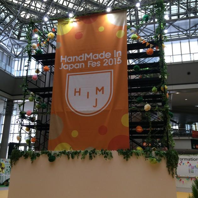東京ビッグサイトにて開催されたHMJに出展しました