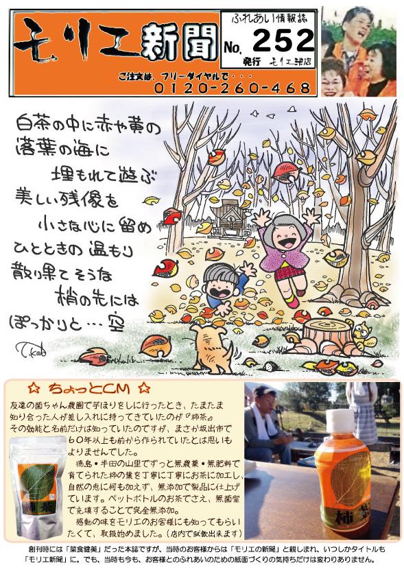 モリエ新聞252号・・・柿茶との出会い
