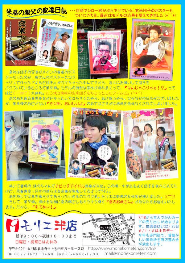 モリエ新聞249号の裏面は『団子ポスターに歴史あり?』