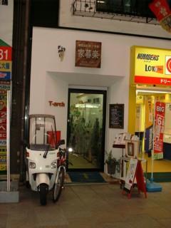 インテリア・照明器具・装飾材の通販店「家暮楽」のオフィス紹介