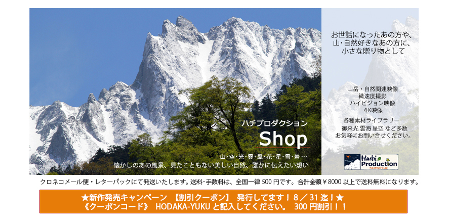 Hachiproduction shop