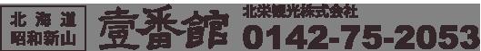 【北海道】昭和新山 壹番館