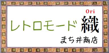 レトロモード 織 - Ori -
