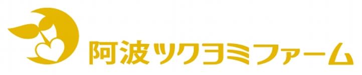 徳島新鮮野菜便*阿波ツクヨミファーム