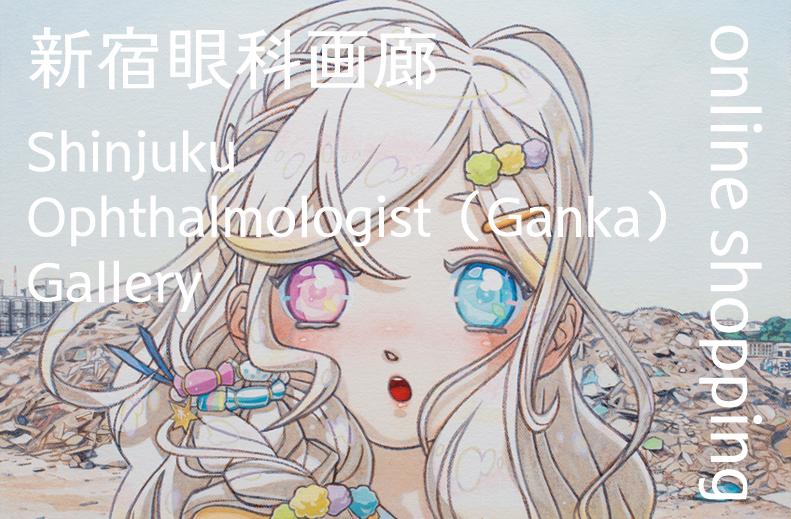 新宿眼科画廊ショップページ紹介画像1