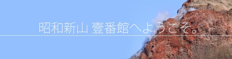 【北海道】昭和新山 壹番館紹介画像1