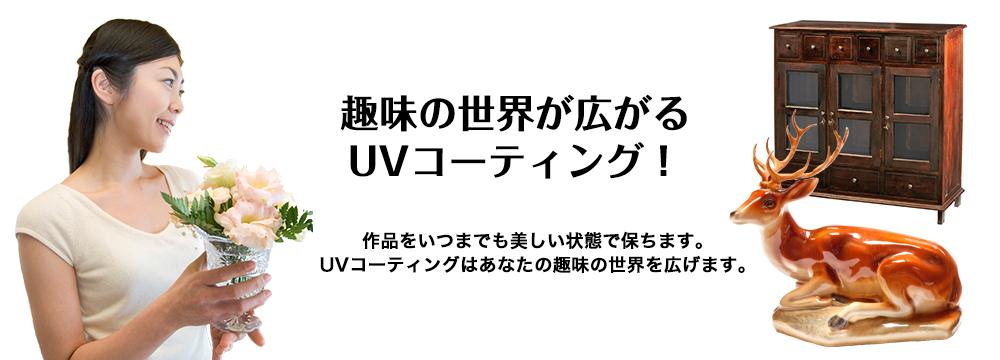 UVレジン工房紹介画像2